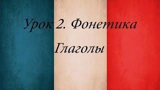 Французский язык. Урок 2. Фонетика. Звуки  е / é