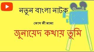 bangla natok junayed 2016