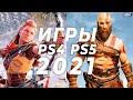 НОВЫЕ ИГРЫ PS5 и PS4 2021 — Самые ожидаемые игры видео