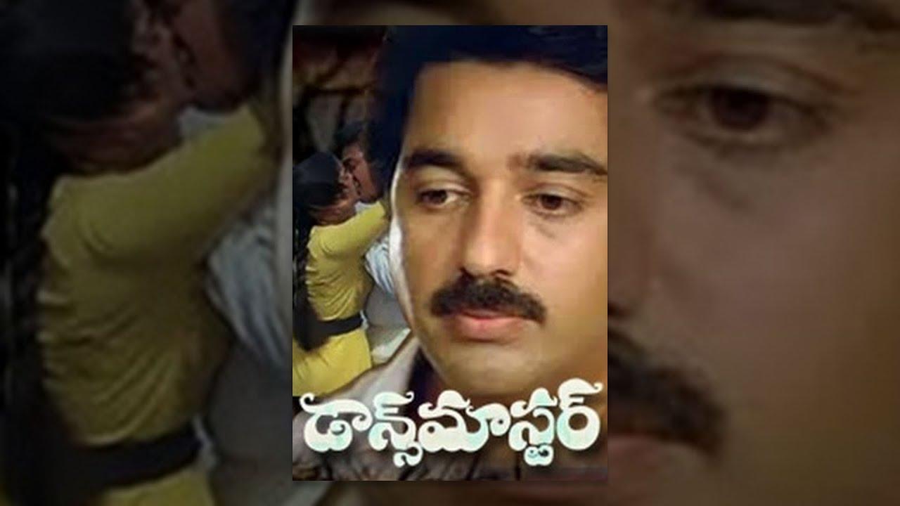 Dance Master Telugu Full Movie HD   Kamal Haasan   Revathi   Superhit Telugu Movies   Mango Videos