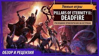 Pillars Of Eternity II: Deadfire. Обзор игры и рецензия