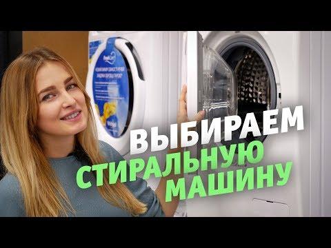 Как выбрать стиральную машинку в 2019 году?