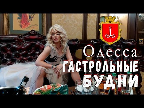 Гастрольные будни: Одесса,  отель Моцарт, перлы от Графини и гроза!
