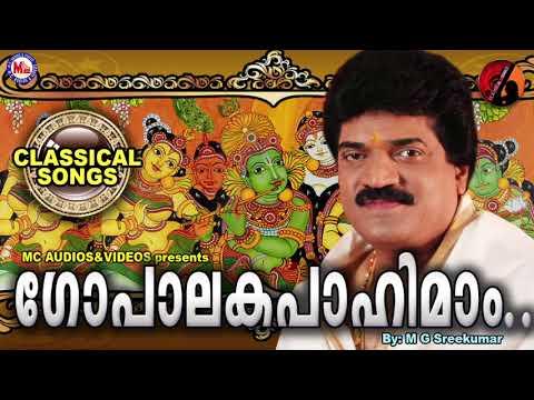 GOPALAKA PAHIMAM ANISAM | ഗോപാലക പാഹിമാം അനിശം | സ്വാതിതിരുനാള് | M.G.Sreekumar