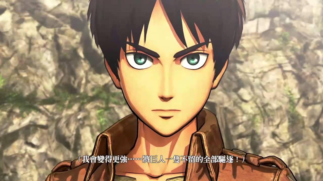 PS4進擊的巨人01(中文版) - YouTube