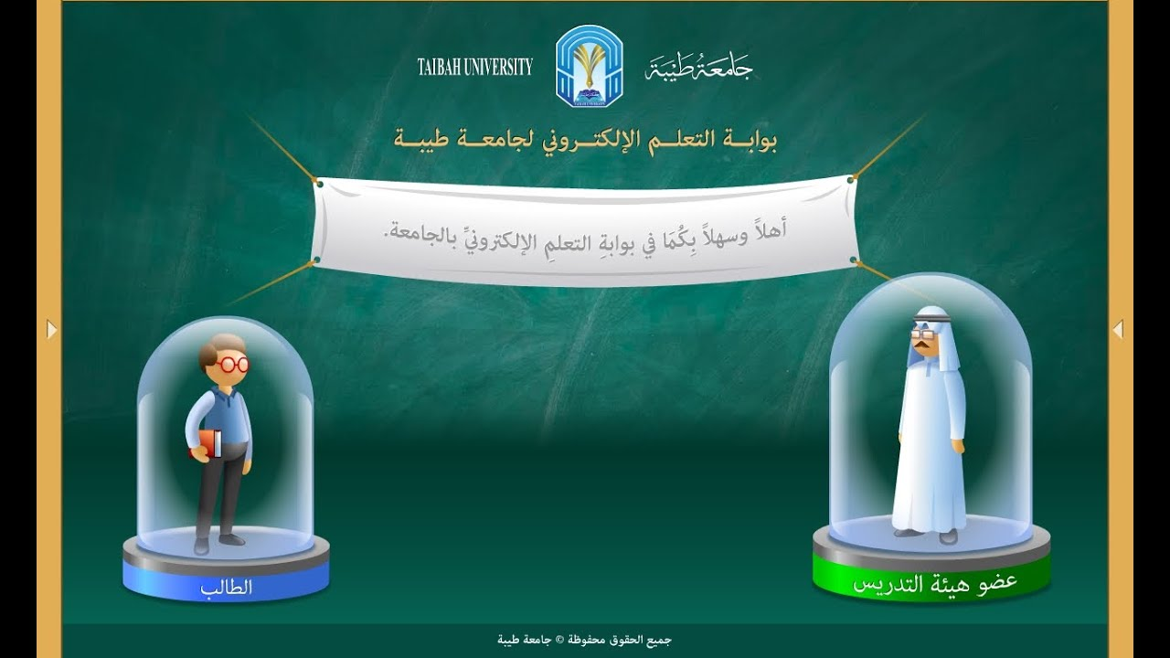 جامعة طيبة توصيف الخدمة نظام التعلم الإلكتروني Blackboard