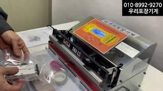 [우리포장기계] 노즐식 진공포장기 테스팅 영상