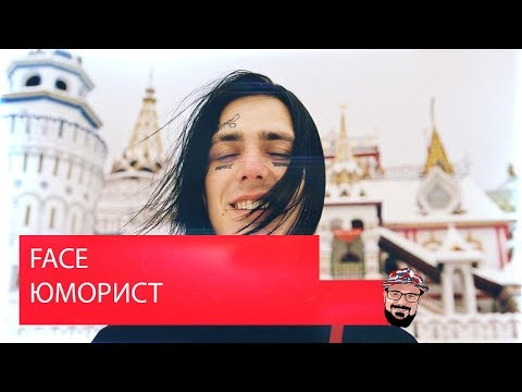 Реакция на FACE – ЮМОРИСТ