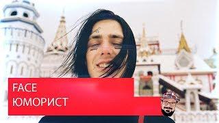 видео: Реакция на FACE – ЮМОРИСТ