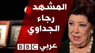 الفنانة المصرية رجاء الجداوي في المشهد