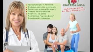 Вызов врача на дом Саратов(Вызывать врача на дом всегда необходимо при первых признаках болезни или обострении хронических заболеван..., 2012-10-12T08:08:50.000Z)