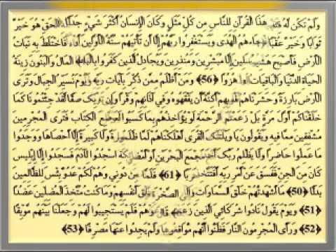 Download Lagu Fares Abbad Quran Surah Al-Kahf