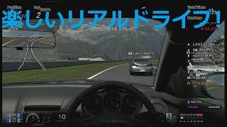 【GT6】面白そうなドライブ部屋を見つけたのでドライブしてみました