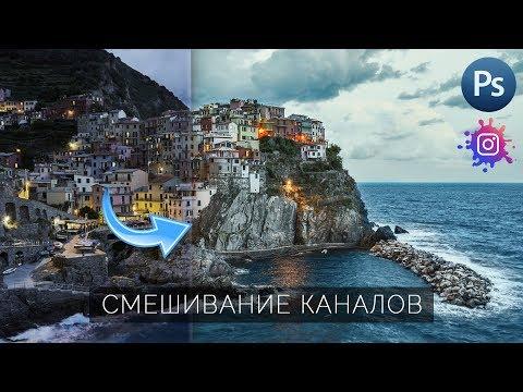 Обработка в Фотошопе!!! СЕКРЕТНЫЙ МЕТОД HDR Теперь доступен и ТЕБЕ!!!
