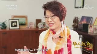《华人故事》 20191207 屈洁冰——为华人权益奔走/孙浩良——澳大利亚最大中文学校的创办者  CCTV中文国际