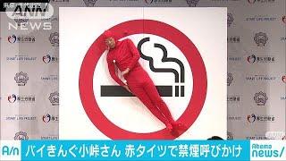 バイきんぐ小峠さんが体を張って禁煙呼びかけ(19/05/31)