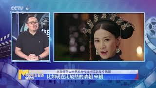 行业新观察:如何更好地以影视作品为舟 载中国文化出海?【中国电影报道 | 20200610】
