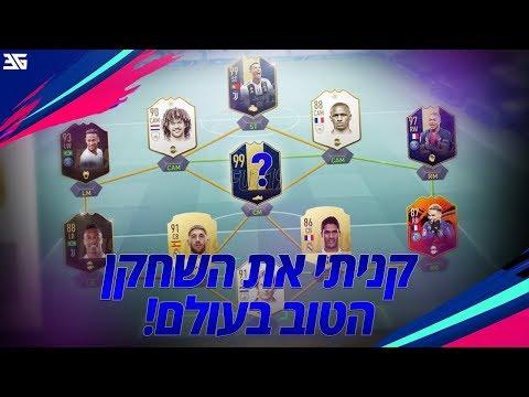 הדרך לאליפות הארץ   בניתי את הקבוצה הכי משוגעת בישראל!