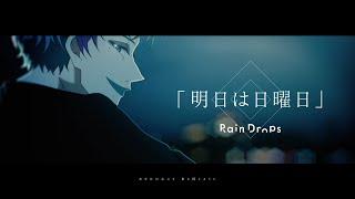 Rain Drops『明日は日曜日』Music Video(9/22発売『バイオグラフィ 』収録曲)