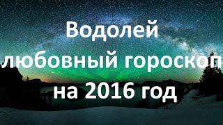 Пик гороскоп на август 2016 водолей женщина любовный обращение представляет