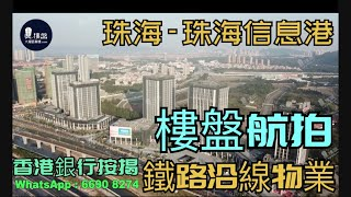 珠海信息港 鐵路沿線優質物業