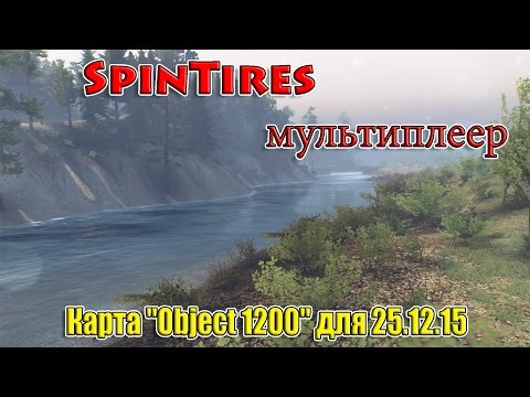 "SpinTires Мультиплеер ( Карта ""Object 1200"" для 25.12.15 )"