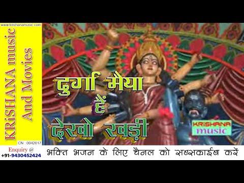 New Devi Geet 2017 Durga Maiya Hain Dekho Khadi Sar Jhuka Le Ghadi Do Ghadi