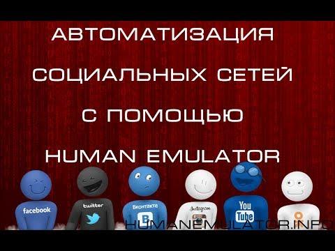 Как удалить заблокированных подписчиков вконтакте с помощью Human Emulator