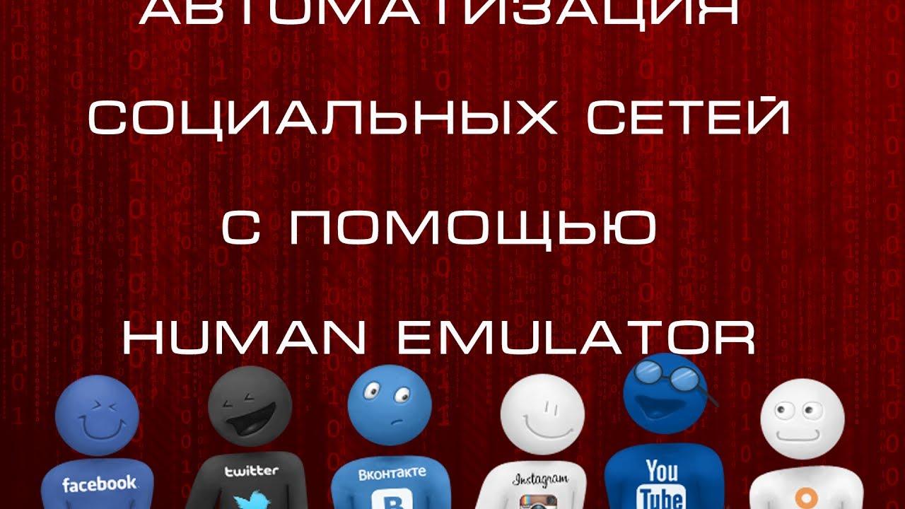 emulyator-vkontakte