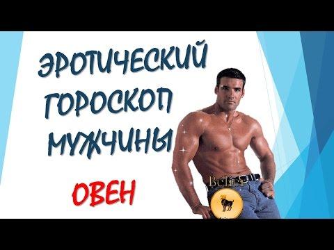 ЭРОТИЧЕСКИЙ ГОРОСКОП МУЖЧИНЫ ОВНА 18+