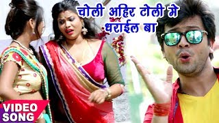 2017 Ka सबसे हिट गाना - Ahir Toli Me Dharayil Ba - Ajit Anand - Ghaghari Ke Hawa - Bhojpuri Hit Song