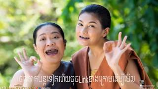 Phumikhmer - Buppe Soniveas The end