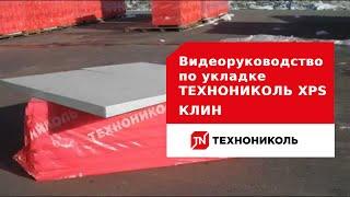 видео Разуклонка плоской кровли: способы и материалы