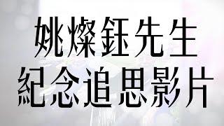 【追思影片】姚燦鈺先生告別式影片MV
