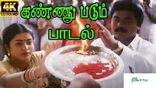 Kannu Padum ||கண்ணு படும் ||  K. S. Chithra, Rajagopal ||Love Duet  H D Song