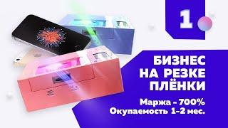 Бизнес идея 2019. Лазерная резка пленок для смартфонов. Окупаемость 1-2 месяца. Маржа 700%