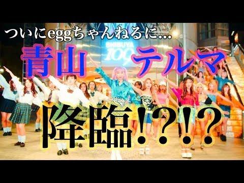 青山テルマ【世界の中心~We are the world~】メイキング映像公開!
