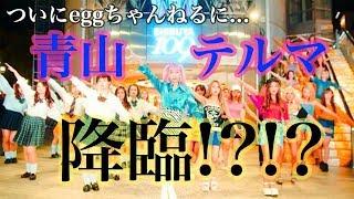 青山テルマ【世界の中心〜We are the world〜】メイキング映像公開!
