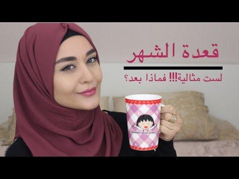 قعدة الشهر ـ لست مثالية   Muslim Queens AR by Mona