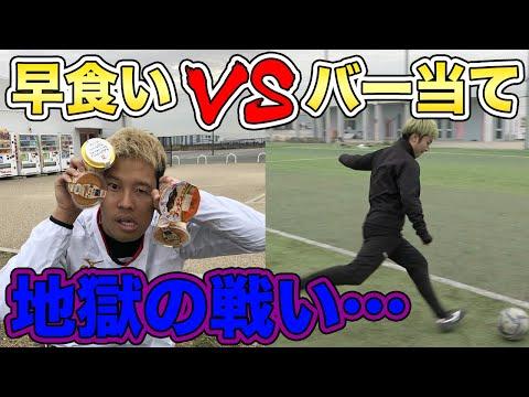 【サッカー】バー当て20本VSプリン20個どっちが早いか選手権!篇