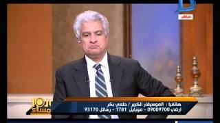 حلمي بكر: مبارك أصيب بجلطة في المخ وشلل بعد طرده في كامب ديفيد (فيديو)