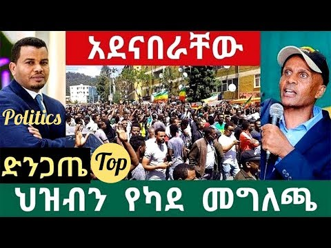 Power of Addis Ababa good job