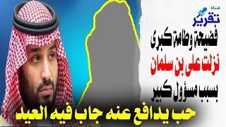 فضيحة وطامة كبرى نزلت على محمد بن سلمان بسبب مسؤول سعودي كبير حب يدافع عنه جاب فيه العيد