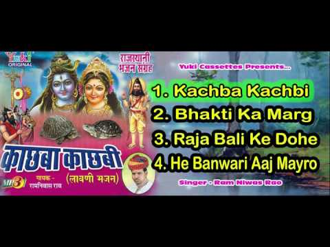 काछबा काछबी Rajasthani Bhajan Sangrah Vol 2| Kachba Kachbi by Ram Niwas Rao | Jukebox