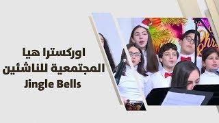 اوركسترا هيا المجتمعية للناشئين - Jingle Bells