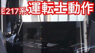 JR東日本運転士動作 横須賀線E217系 西大井駅停車時