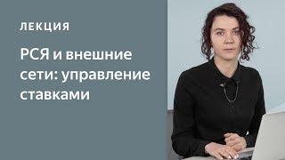 видео Управление ставками в Яндекс.Директ
