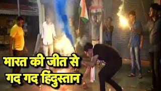 Asia Cup 2018: India Celebrates BIG Win Over Pakistan पूरे हिंदुस्तान में जश्न का माहौल | Sports Tak