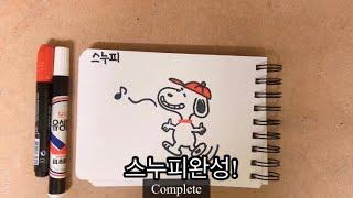 How to draw Snoopy [스누피 그리기]