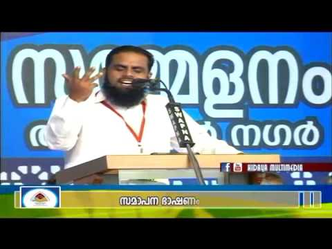 A.A.C Valavannur | The closing conference | Speech I Ahmad Anas Moulavi